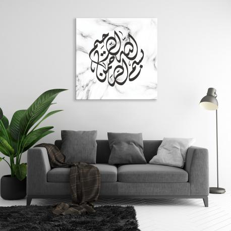 Tableau Islam - BasmAllah Marbre