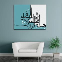 Tableau Islam - BasmAllah Tricolore