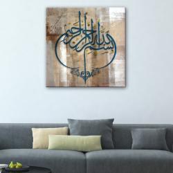 Tableau Islam - BasmAllah Industriel