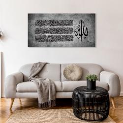 Tableau Islam - Verset du Trône