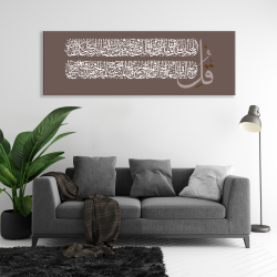 Tableau Versets 26-27 de la Sourate Ali-Imran
