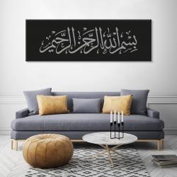 Tableau Islam - BasmAllah