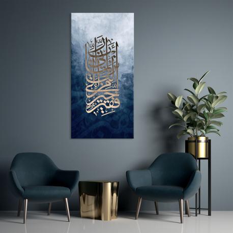 Tableau Islam - sourate Al Qasas