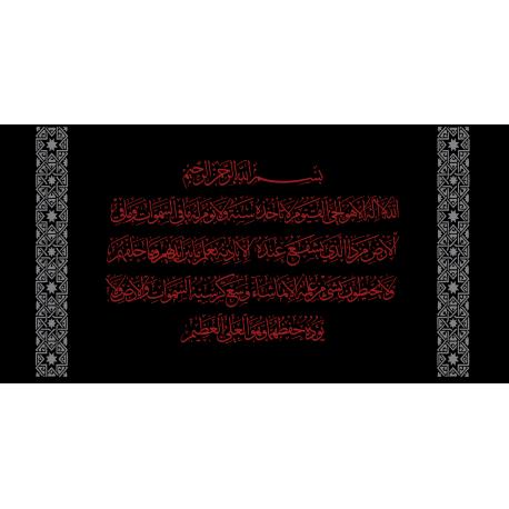 Tableau Islam - Ayat Kursi
