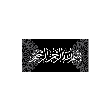 Tableau Islam - Bismillah