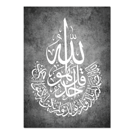 Tableau Islam - Sourate Ikhlass