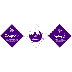 "Tryptique Losange Masjid Invocation ""Qu'Allah Te Protège"" (Arabe)"